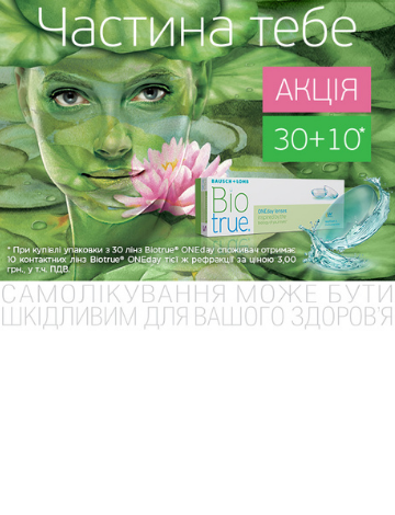 Акция на контактные линзы Biotrue One Day